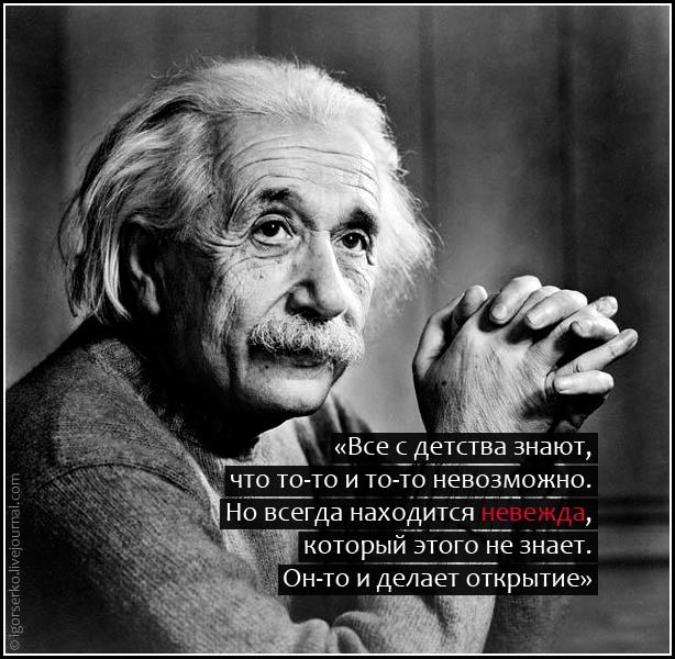 Мотивационные цитаты и крылатые фразы великих людей в картинках