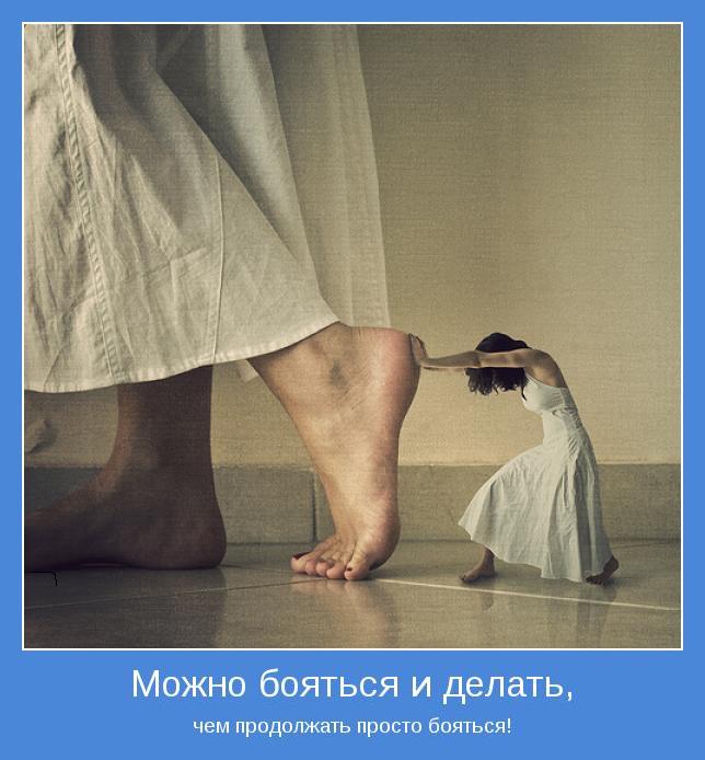 Можно бояться и делать, чем продолжать просто бояться!