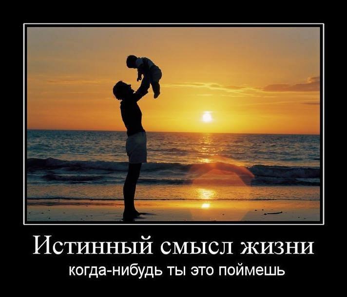 Истинный смысл жизни - когда-нибудь ты это поймешь