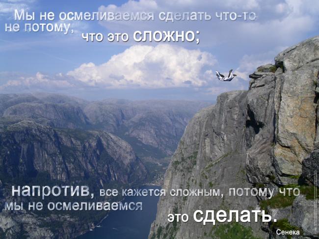Красивые мотивационные фото и картинки с цитатами