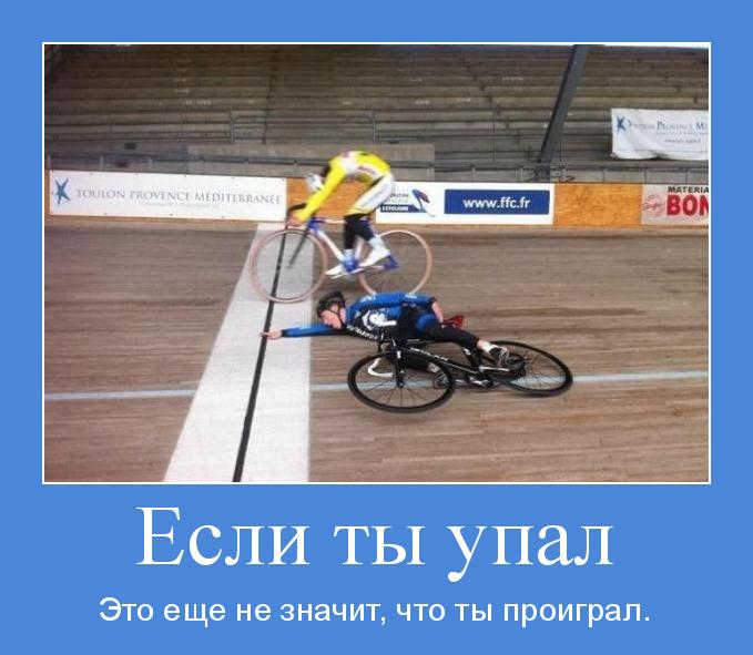 Если ты упал - Это еще не значит, что ты проиграл