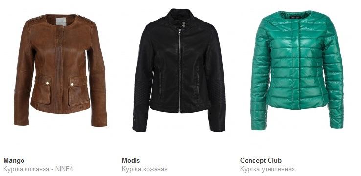 Куртки Интернет Магазин