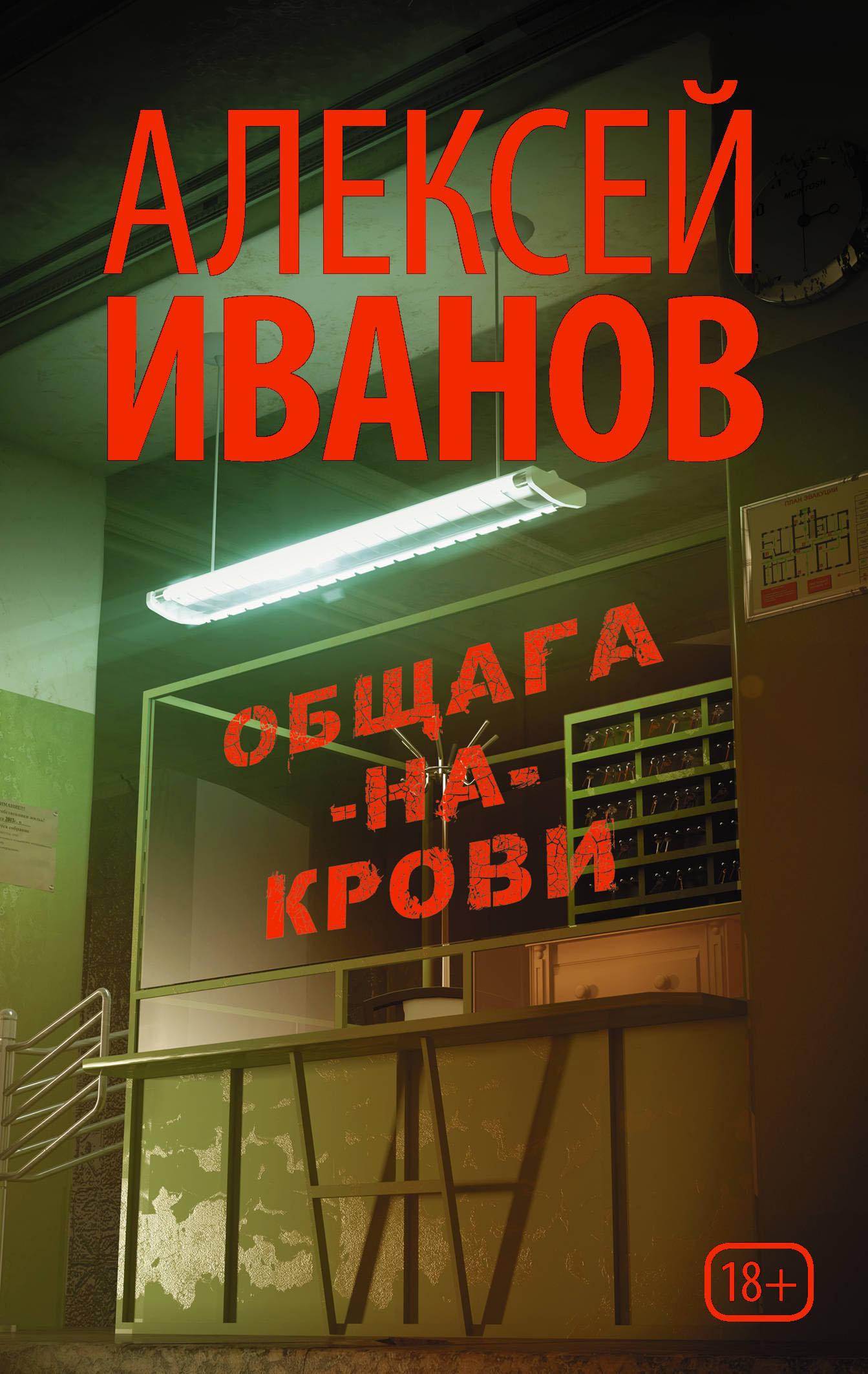 Общага на крови. Алексей Иванов