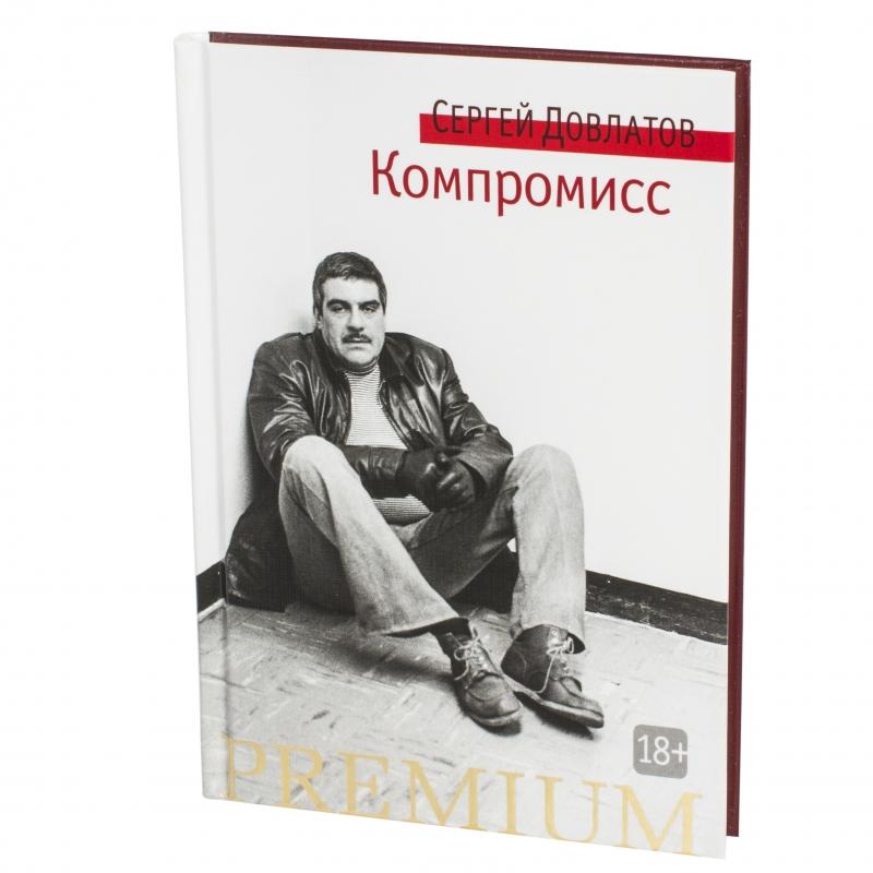 Компромисс. Сергей Довлатов